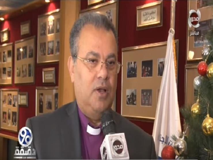 رئيس الطائفة الإنجيلية: أجهزة الأمن تقوم بدور غير مسبوق لتأمين مصر - فيديو