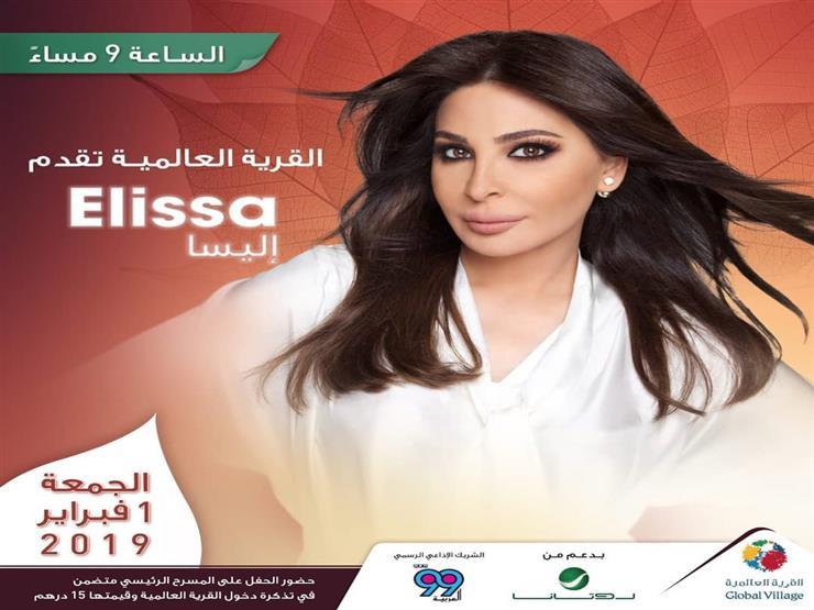 إليسا  تغني في دبي 1 فبراير