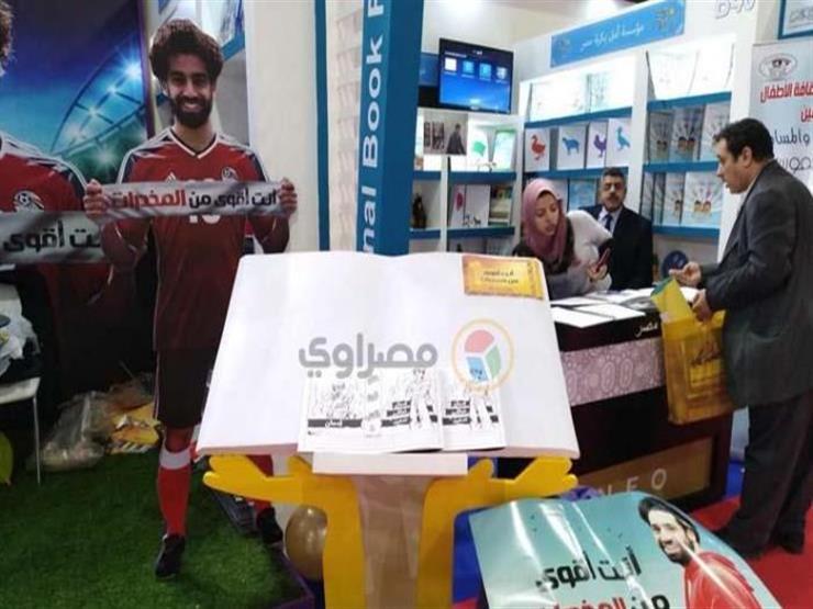 """مجسم """"محمد صلاح"""" في معرض الكتاب لتوعية الزوار بأضرار التدخين"""