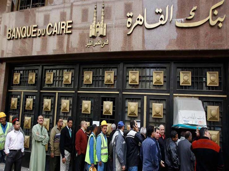 بنك القاهرة يعدّل أسعار الفائدة على حساب التوفير ويقسمها لشرائح