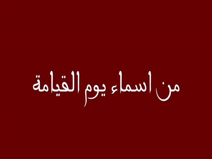 جمعة: يوم القيامة لا أحد يشفع فيه إلا نبينا المصطفى.. وهذه أسماؤه وعلاماته