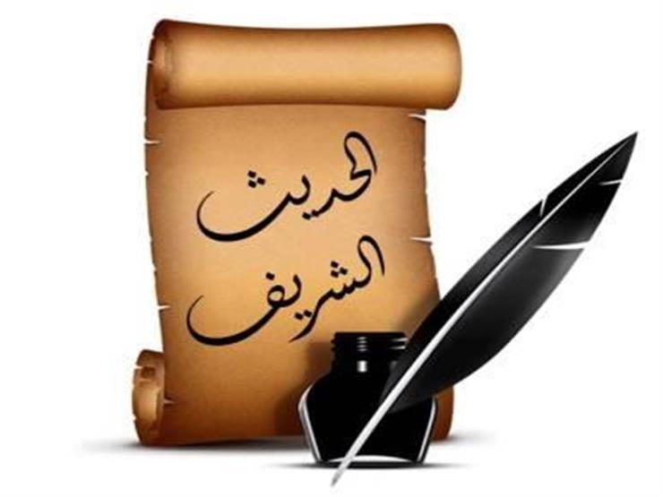 4 أحاديث شريفة.. نبراس المؤمن إلى طريق الحق
