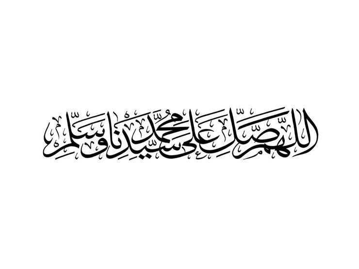 الصلاة على النبي.. هل تجوز بصيغة أحد الصالحين؟