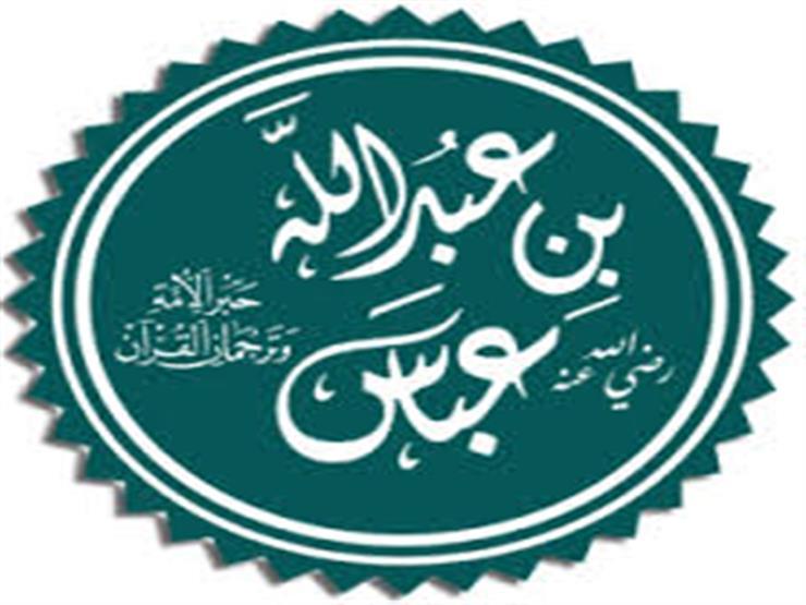 دعا له الرسول.. عبدالله بن عباس حَبْر الأمة وأكثر الصحابة تفسيراً للقرآن