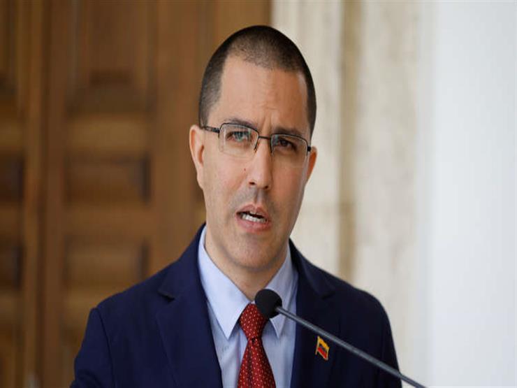 وزير خارجية فنزويلا: نخوض حوارا حقيقيا مع واشنطن