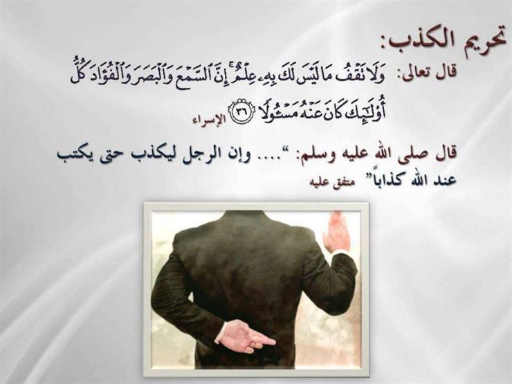 المفتي السابق يوضح: من أجل ذلك حرم الله الكذب