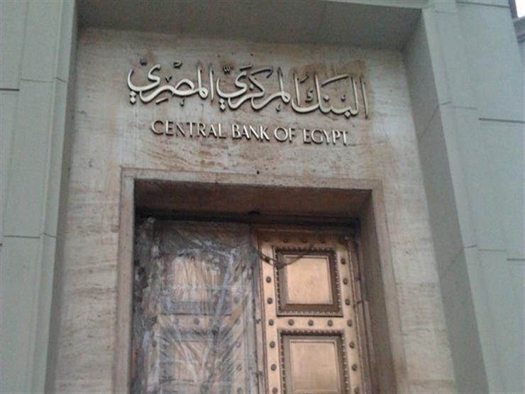البنك المركزي يطرح أذون خزانة بقيمة 17 مليار جنيه غدا