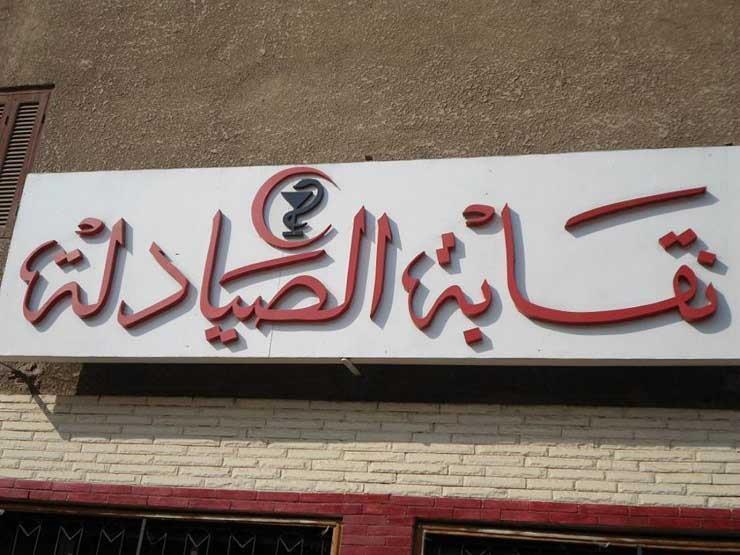 13فبراير.. الحكم في دعوى حل مجلس نقابة الصيادلة
