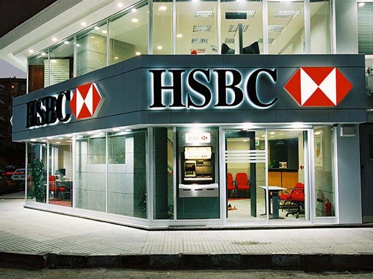 """""""HSBC"""" يخفض الفائدة 1.25% على الشهادة الثلاثية ذات العائد الثابت"""