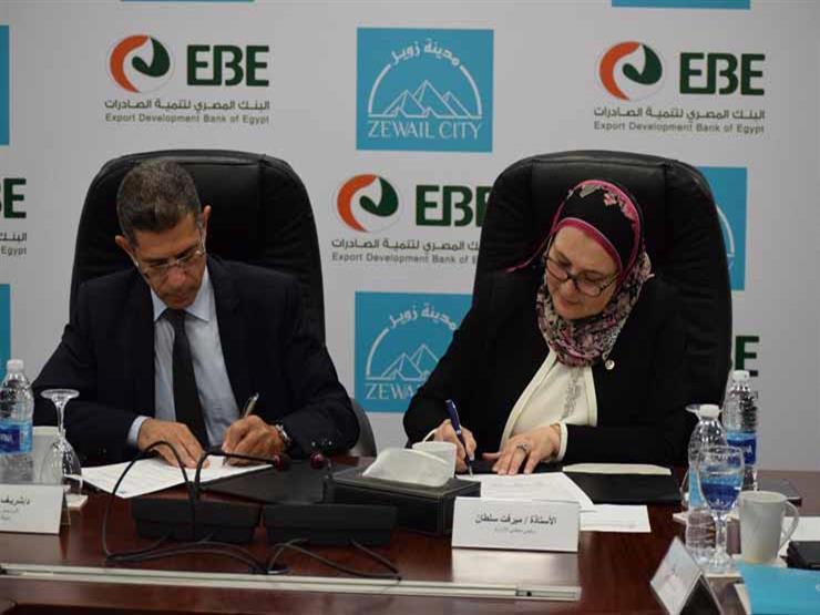 مدينة زويل توقع بروتوكولا مع البنك المصري لتنمية الصادرات لدعم طلاب الجامعة