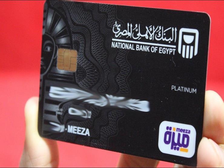 وزارة المالية تعلن آخر موعد للحصول على كارت ميزة مجانًا من 5 بنوك