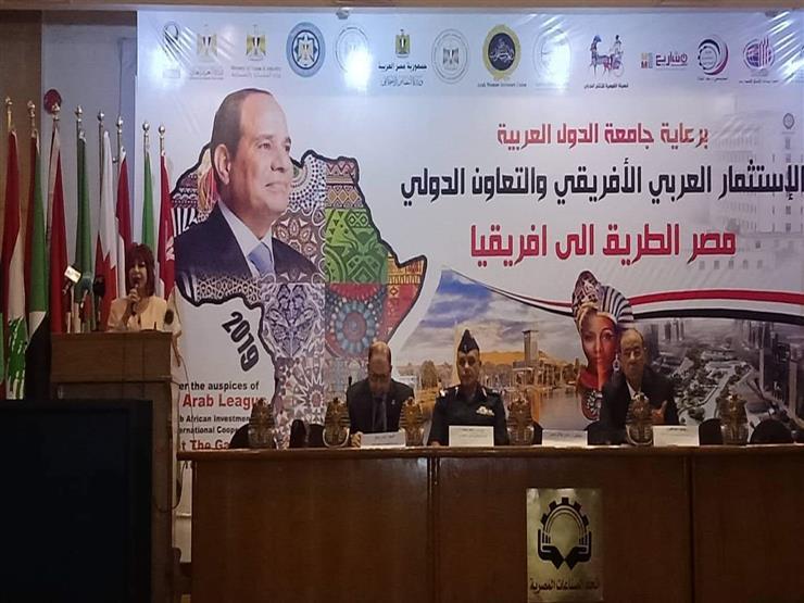 رئيسة اتحاد المستثمرات العرب تفتتح مؤتمر الاستثمار العربي الأفريقي