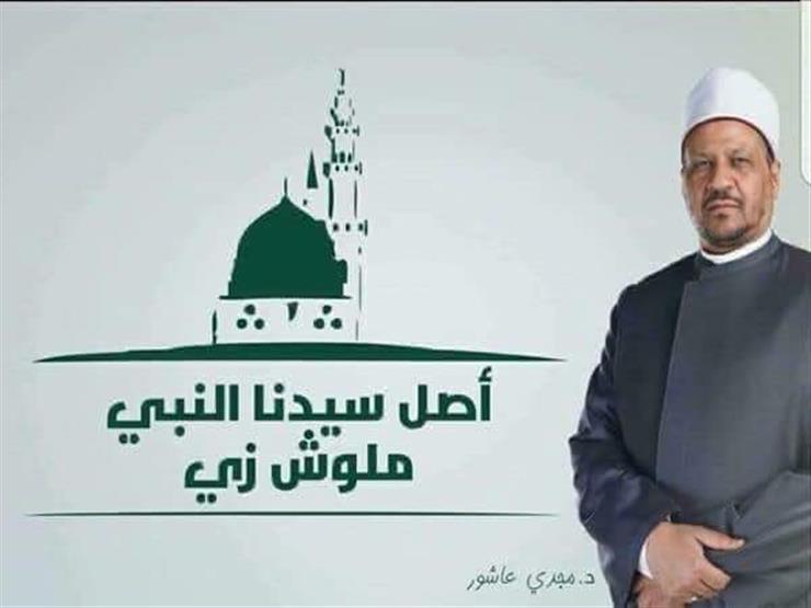 من الأخلاق النبوية.. مستشار المفتي: من سمع اسم النبي ولم يصل عليه فهو بخيل