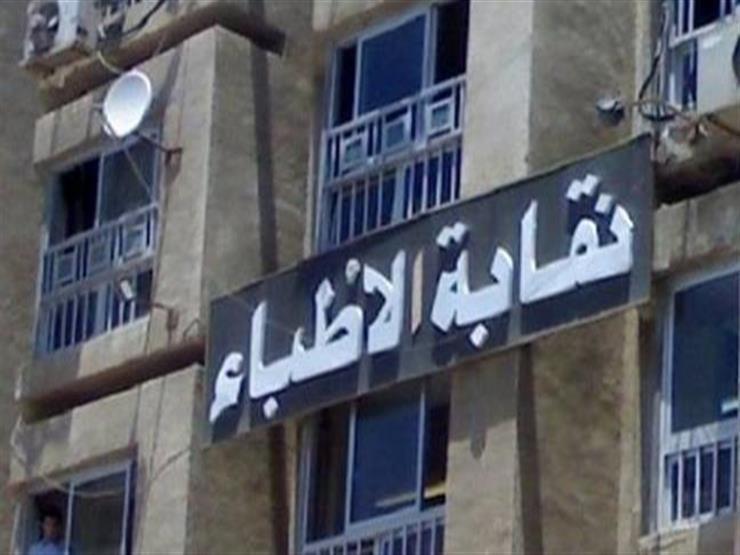 """""""الأطباء"""" تتقدم ببلاغين للنائب العام والنيابة الإدارية ضد وزارة الصحة"""
