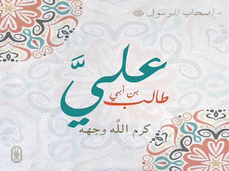 #أصحاب_الرسول: علي بن أبي طالب.. هكذا كان زواجه من فاطمة بنت الرسول (2)
