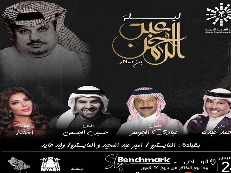 """أصالة تحيي """"ليلة عبدالرحمن بن مساعد"""" بصحبة نجوم الخليج"""