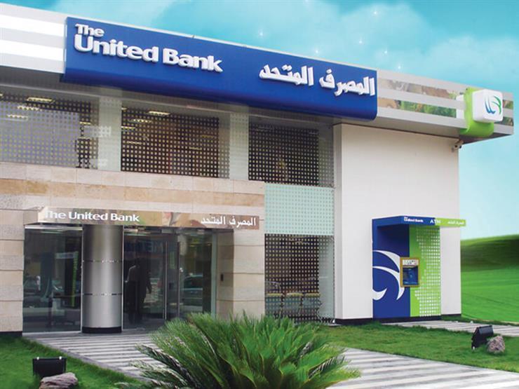 المصرف المتحد يتيح شراء الشهادات الادخارية من ماكينات الصراف الآلي