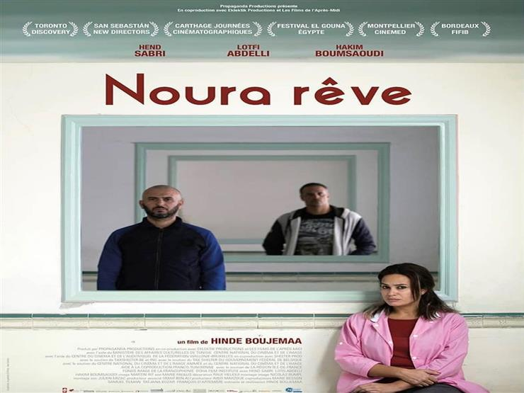 """""""نورا تحلم"""" يفوز بجائزة أفضل فيلم في مهرجان بوردو السينمائي"""