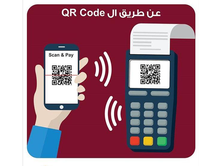 """بنك مصر يتيح لعملاء محافظ المحمول الشراء من نقاط البيع عبر """"QR Code"""""""