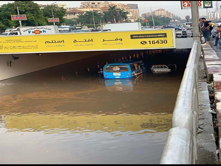 """""""يصعب مرور السيارات"""".. إغلاق نفق العروبة بسبب الأمطار"""