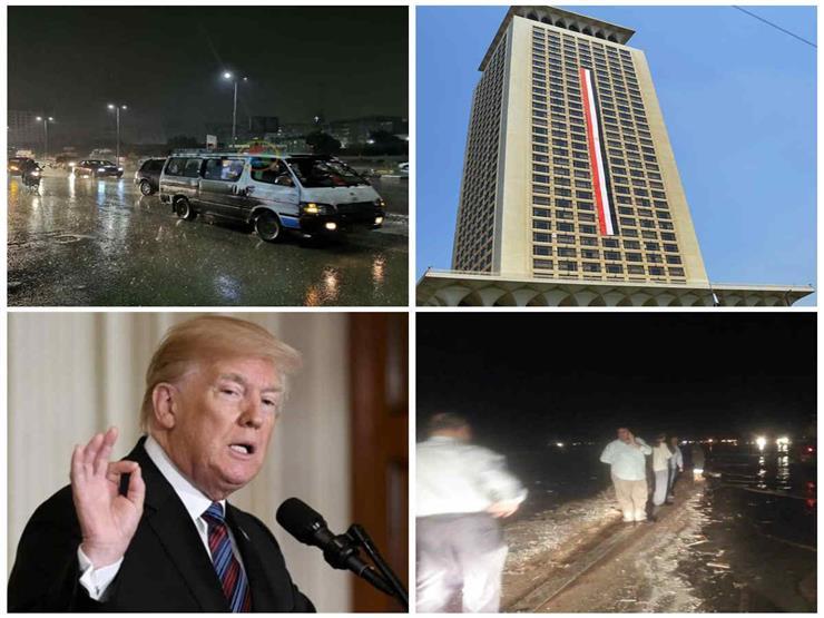 حدث ليلًا| أمطار ورعد وطوارئ بالمحافظات.. ومصر تقبل دعوة أمريكية للاجتماع مع إثيوبيا