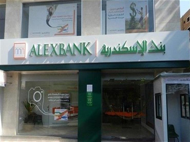 بنك الإسكندرية يخفض الفائدة 0.5% على الودائع وحساب التوفير بلس