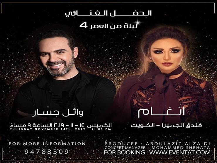 أنغام تحيي حفلا غنائيا مع وائل جسار في الكويت