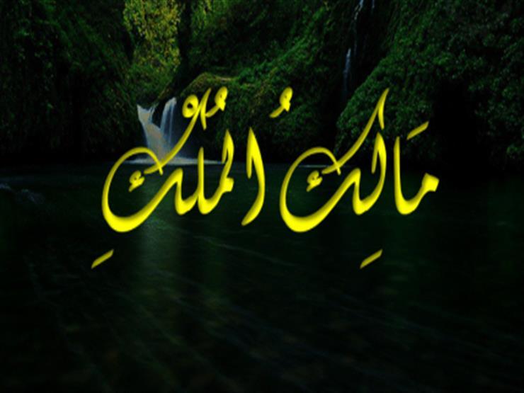 علي جمعة يكشف أسرار واحد من أسماء الله الحسنى: مالك الملك