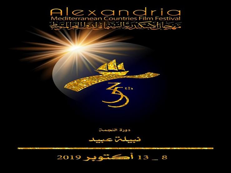 بعد قليل.. ختام الدورة 35 من مهرجان الإسكندرية السينمائي