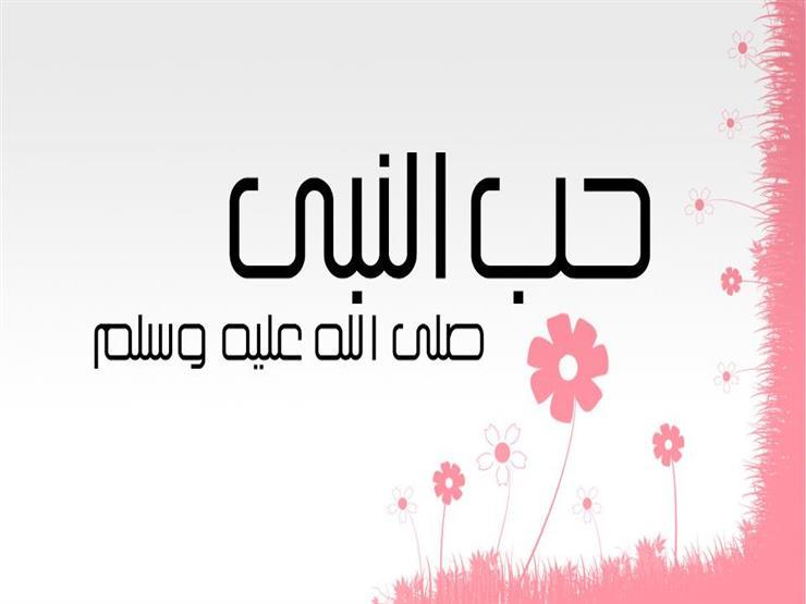 علي جمعة ينشر بعضًا من السيرة العطرة (6): كمال الإيمان مشروط بمحبة النبي