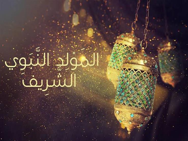 البحوث الإسلامية: الاحتفال بالمولد النبوي يكون بأفعال الخير والتقرب إلى الله تعالى