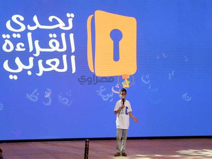 تحدي القراءة العربي.. كن أنت البطل (ملف خاص)