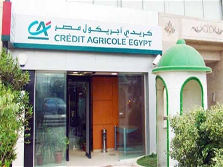زيادة أرباح بنك كريدي أجريكول مصر 11.5% خلال 9 أشهر