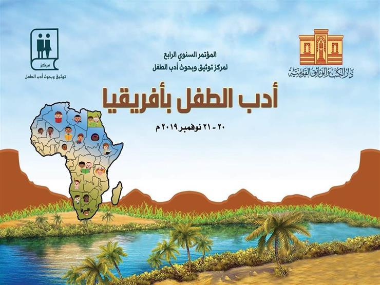 الأربعاء.. افتتاح مؤتمر مركز توثيق أدب الطفل