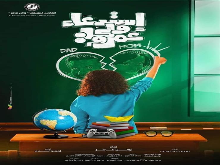فيديو| طرح الأغنية الدعائية لفيلم استدعاء ولي عمرو