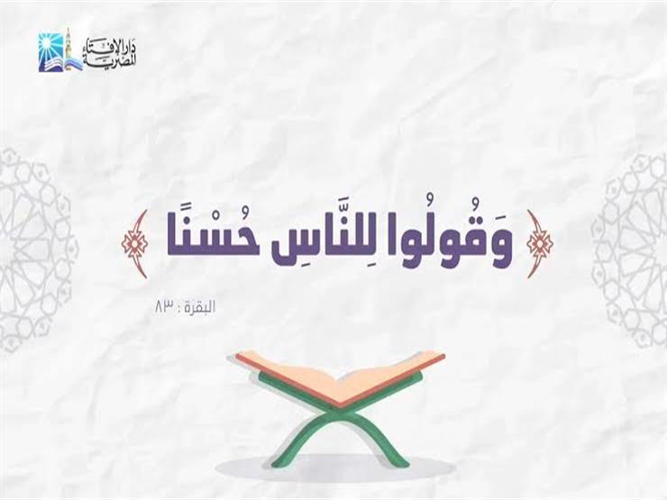 بفيديو جرافيك  الإفتاء: الإحسان والرفق أمر إلهي مع الناس جميعهم