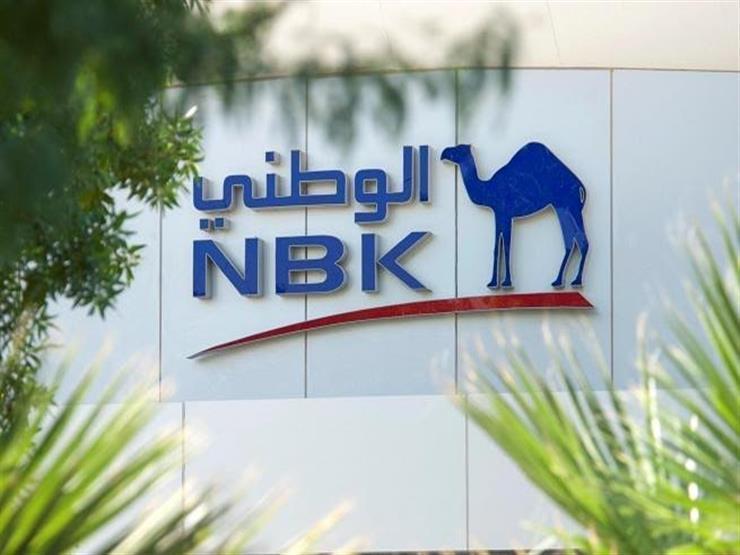 بنك الكويت الوطني يخفض الفائدة 1% على الشهادات الإدخارية