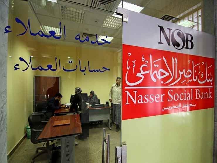 بنك ناصر يخفض الفائدة على الشهادات ذات العائد الثابت والودائع