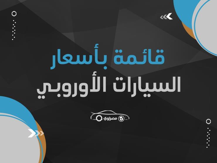 قائمة بأسعار جميع السيارات الأوروبية الجديدة بمصر في نوفمبر 2019