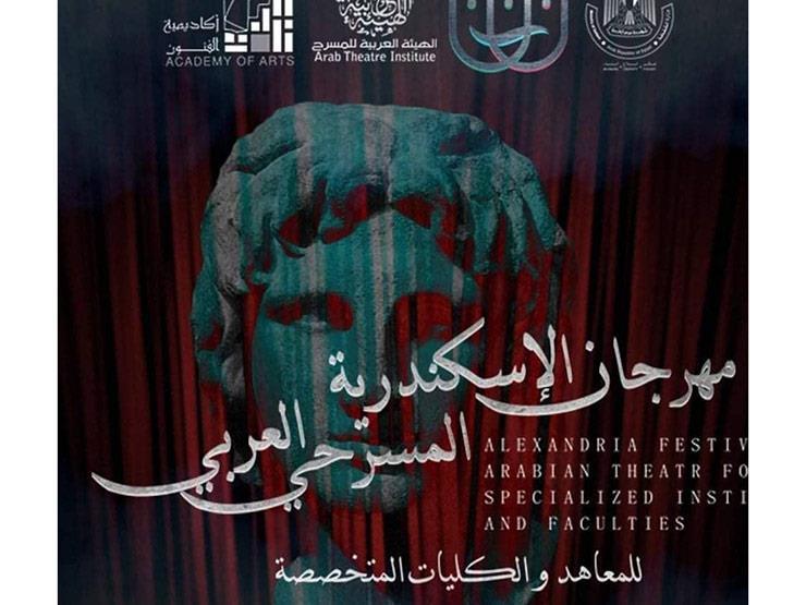 10 عروض عربية تتنافس في الدورة الأولى من مهرجان الإسكندرية للمسرح