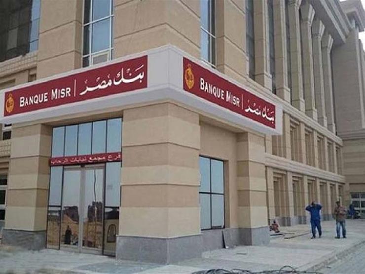 بنك مصر يخفض الفائدة 1 على حساب التوفير العادي مصراوى