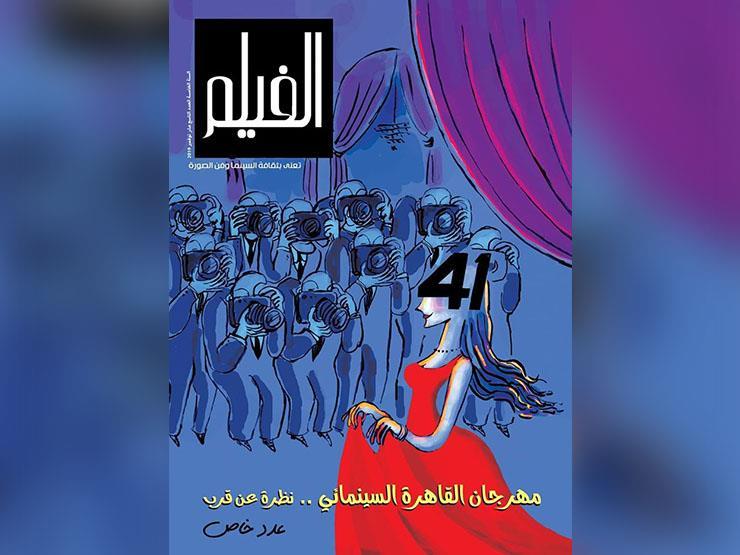 """""""رسالة محبّة"""" من مجلة الفيلم.. 250 صفحة تحكي تاريخ القاهرة السينمائي"""