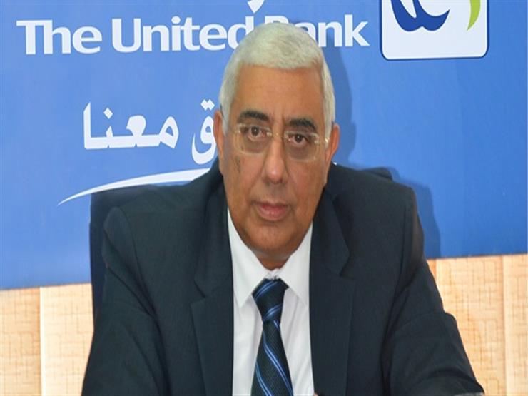 رئيس المصرف المتحد لمصراوي: ندرس إطلاق شركة مدفوعات إلكترونية