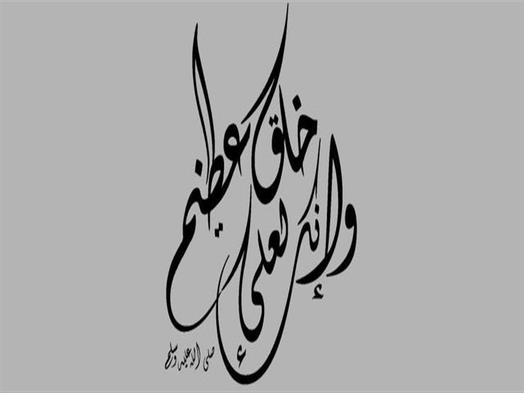 """#خَلْقًا_وَخُلُقًا.. """"الأزهر للفتوى"""": هكذا كان تمام صفات النبي وكمالها"""