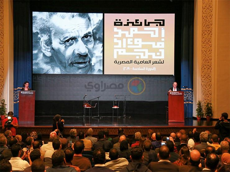 الثلاثاء المقبل.. حفل توزيع جوائز أحمد فؤاد نجم بالجامعة الأمريكية
