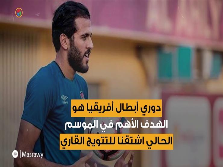 """تصريحات مروان محسن: أتمنى مواجهة صن داونز.. """"عندنا غِلّ من السنة اللي فاتت"""""""