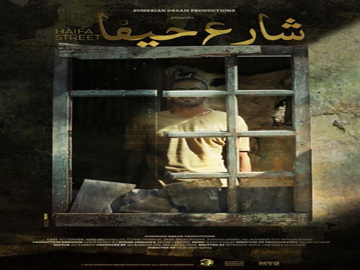 """""""شارع حيفا"""" يشارك في مهرجان الرباط السينمائي الدولي لسينما المؤلف"""