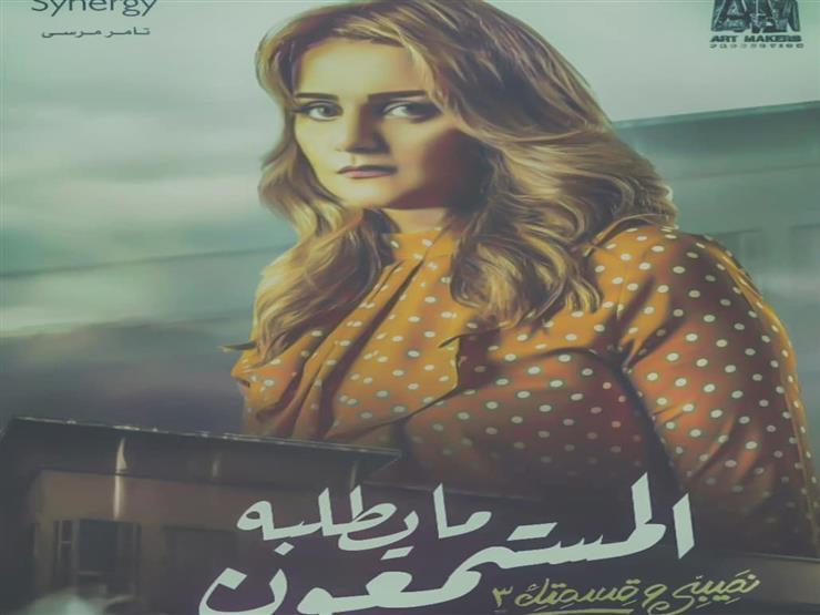 """بعد 38 ساعة عمل متواصل.. رانيا محمود ياسين تعلن انتهاء تصوير""""نصيبي وقسمتك3"""""""