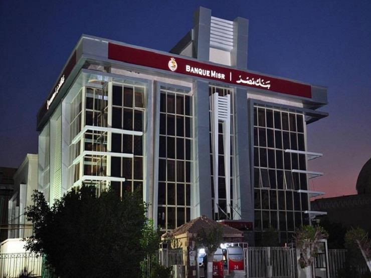 بنك مصر يطرح قرض فوري لعملاء المرتبات يصرف خلال ساعتين فقط