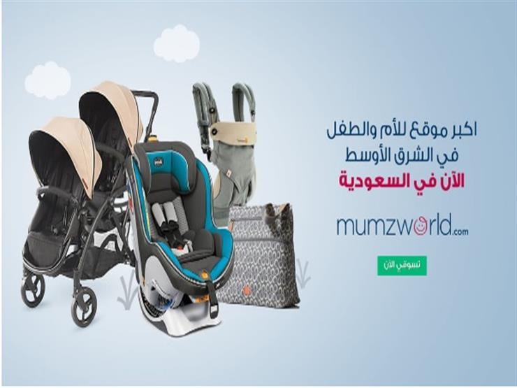 """""""ممزورلد"""" الآن في السعودية.. أكبر موقع تسوق إلكتروني للأم والطفل (إعلان تحريري)"""